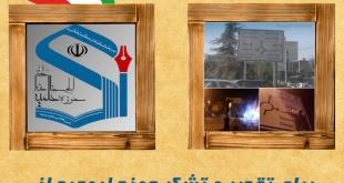 پیام تقدیر و تشکر حوزه علمیه امام خامنه ای (مد ظله) ارومیه از اقدام جوانان انقلابی ارومیه در مزین کردن تابلوهای راهنمایی به کلمه مقدس شهید