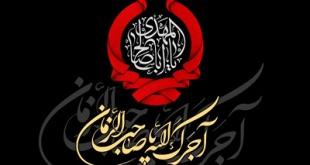 مراسم عزاداری شهادت شهادت امام حسن عسکری(علیه السلام)