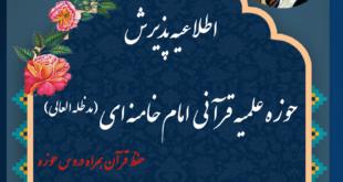 پذیرش حوزه علمیه قرآنی امام خامنه ای(مد ظله العالی)